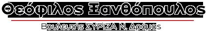 Ξανθόπουλος Θεόφιλος