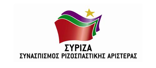 ΣΥΡΙΖΑ Συνασπισμός Ριζοσπαστικής Αριστεράς