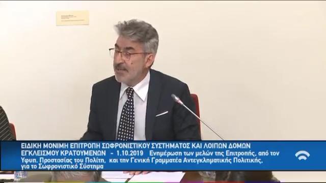 Παρέμβαση μου στην Ειδική Μόνιμη Επιτροπή σωφρονιστικού συστήματος(1-10-2019)