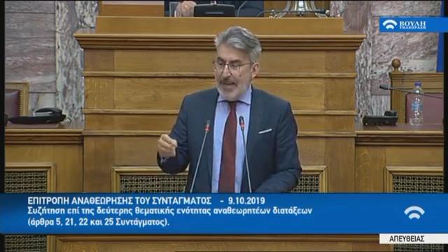 Ομιλία μου στην Επιτροπή Αναθεώρησης του Συντάγματος για τα κοινωνικά δικαιώματα (9-10-2019)