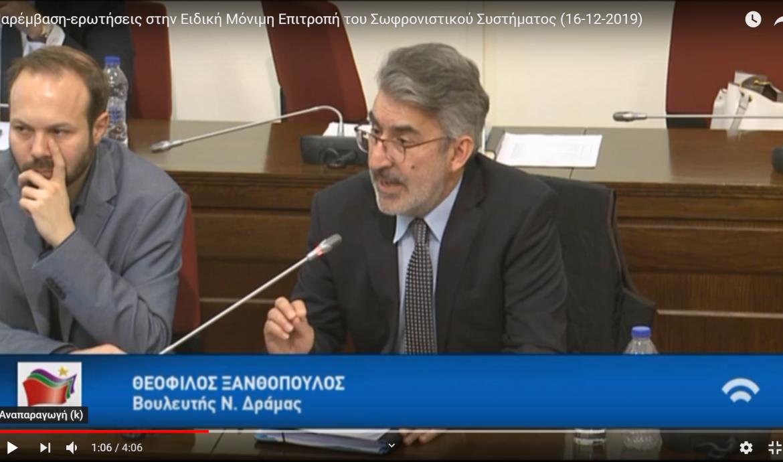 Εκπαίδευση κρατουμένων και φυλακές Δράμας-Παρέμβαση του βουλευτή Θ. Ξανθόπουλου στη συνεδρίαση της Ειδικής Μόνιμης Επιτροπής Σωφρονιστικού Συστήματος (βίντεο)