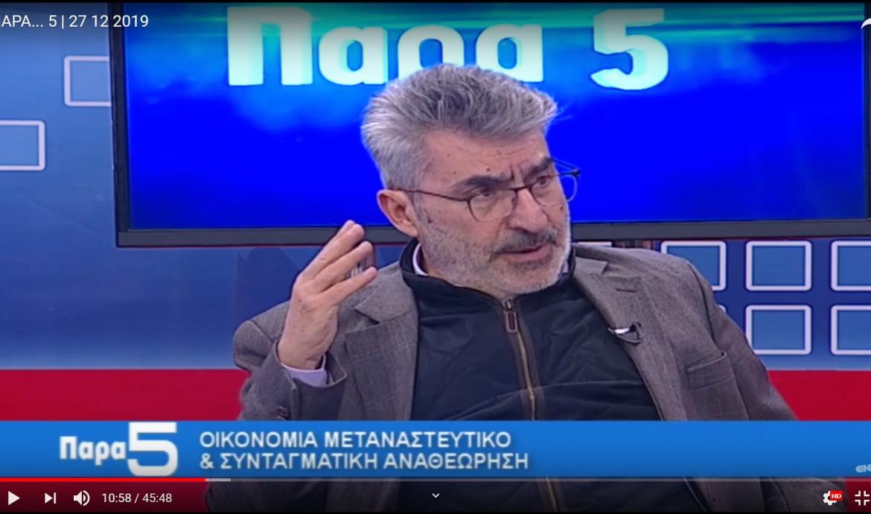 """Συνέντευξη στην τηλεοπτική εκπομπή """"Παρά 5"""" για την οικονομία, την συνταγματική αναθεώρηση, τα Ελληνοτουρκικά"""