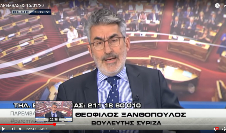 Θ. Ξανθόπουλος: Να τηρηθεί η νομιμότητα. Με τη στάση ΝΔ-ΚΙΝΑΛ κινδυνεύει να γίνει διάτρητος ο θεσμός της προστασίας μαρτύρων