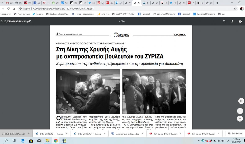 Θεόφιλος Ξανθόπουλος, Βουλευτής ΣΥΡΙΖΑ Νομού Δράμας: Στη Δίκη της Χρυσής Αυγής με αντιπροσωπεία βουλευτών του ΣΥΡΙΖΑ