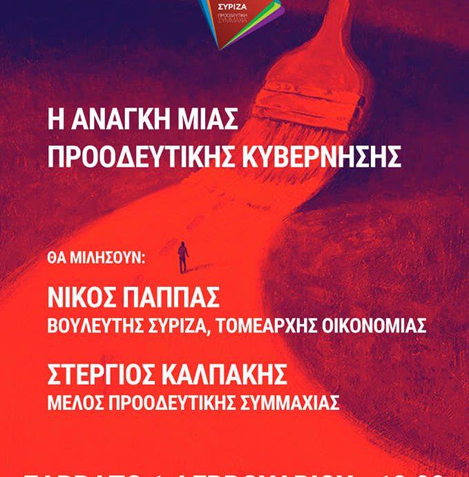 Διπλή εκδήλωση του ΣΥΡΙΖΑ-Προοδευτική Συμμαχία το Σάββατο στη Δράμα-Ομιλία Ν. Παππά, Στ. Καλπάκη και κοπή πίτας