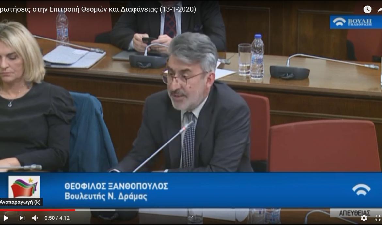 Ερωτήσεις-παρέμβαση στην Επιτροπή Θεσμών και Διαφάνειας