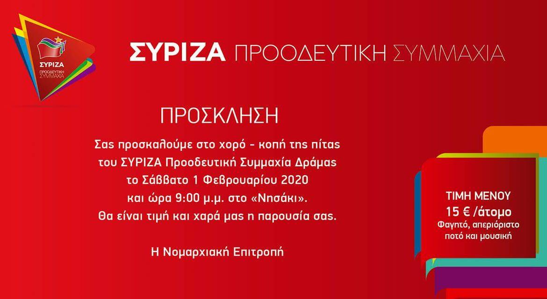 ΣΥΡΙΖΑ Δράμας: Διπλή εκδήλωση το Σάββατο, 1 Φεβρουαρίου-Ομιλία Ν. Παππά, Στ. Καλπάκη για την ανάγκη προοδευτικής κυβέρνησης και κοπή πίττας