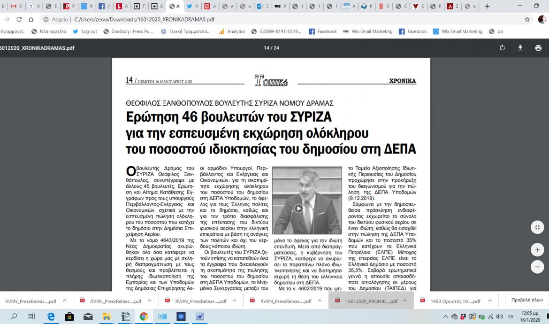 Θ. Ξανθόπουλος: Ερώτηση 46 βουλευτών του ΣΥΡΙΖΑ για την εσπευσμένη εκχώρηση ολόκληρου του ποσοστού ιδιοκτησίας του δημοσίου στη ΔΕΠΑ