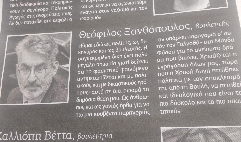Δήλωση στην Εφημερίδα των Συντακτών κατά την επίσκεψη αντιπροσωπείας βουλευτών του ΣΥΡΙΖΑ στη δίκη της Χρυσής Αυγής