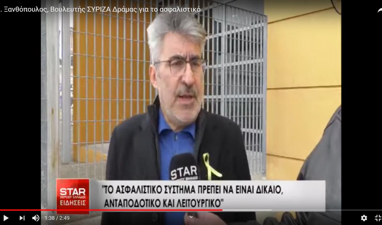 Θ. Ξανθόπουλος: Δημόσιο, δίκαιο, ανταποδοτικό και λειτουργικό ασφαλιστικό σύστημα αλληλεγγύης για όλους-Όχι στην είσοδο ιδιωτικών ασφαλιστικών εταιρειών