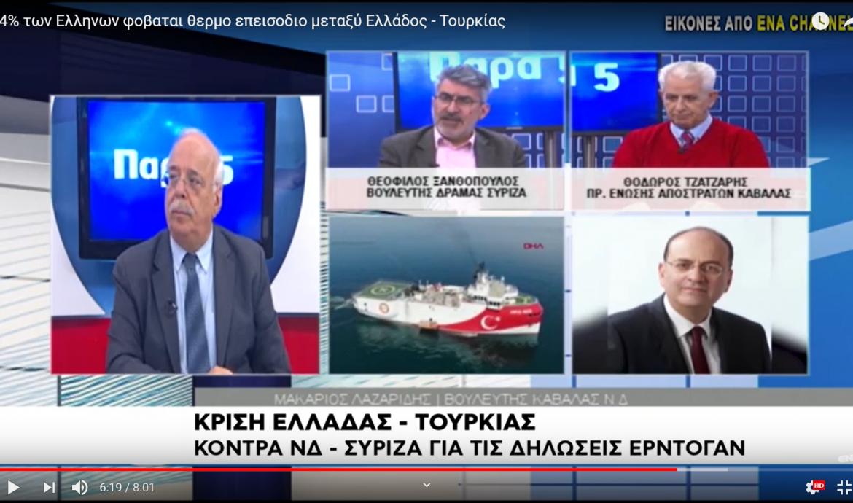 Στο ΕΝΑ Channel: Στάση ευθύνης του ΣΥΡΙΖΑ στα εθνικά θέματα