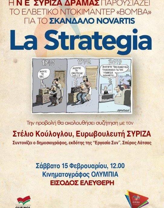 ΣΥΡΙΖΑ Δράμας: Προβολή του ντοκιμαντέρ La Strategia για το σκάνδαλο Novartis και συζήτηση με τον ευρωβουλευτή Στ. Κούλογλου