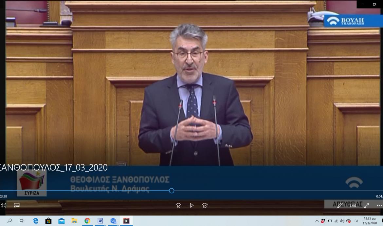 Θ. Ξανθόπουλος: Μένουμε σπίτι, στηρίζουμε τους ανθρώπους του ΕΣΥ στη μάχη κατά της πανδημίας-Κατέρρευσαν οι μύθοι του νεοφιλελευθερισμού