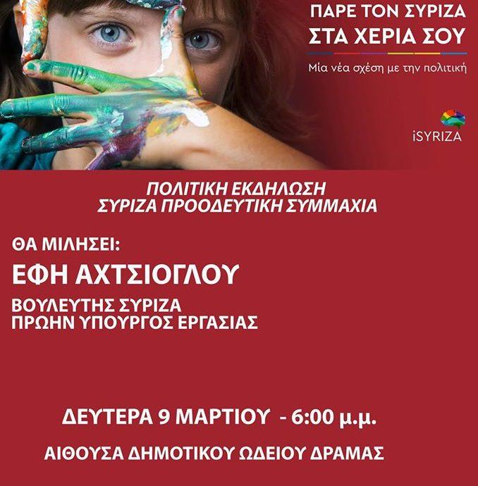 ΣΥΡΙΖΑ: Πολιτική εκδήλωση την Δευτέρα 9 Μαρτίου στη Δράμα με ομιλήτρια την Εφη Αχτσιόγλου