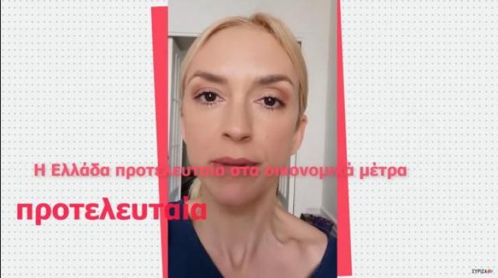 Mένουμε Όρθιοι-Το βίντεο του ΣΥΡΙΖΑ με τις προτάσεις στήριξης της οικονομίας και των εργαζομένων