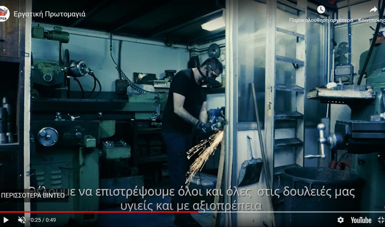 ΣΥΡΙΖΑ για Εργατική Πρωτομαγιά: Αγωνιζόμαστε για τη ζωή-Αγωνιζόμαστε για δουλειά με δικαιώματα-(Βίντεο)