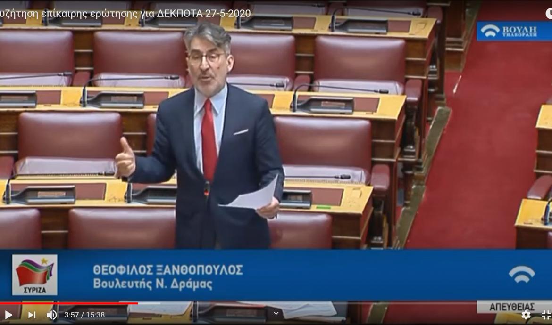 Θ. Ξανθόπουλος προς κυβέρνηση: Νομοθετείτε κατά παραγγελία. Με αυταρχικές ρυθμίσεις υπονομεύετε τη δημοκρατική λειτουργία των οργάνων της Αυτοδιοίκησης-Συζήτηση επίκαιρης ερώτησης για την ΔΕΚΠΟΤΑ Δράμας