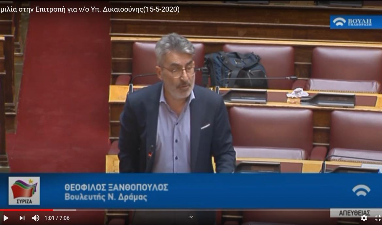 Θ. Ξανθόπουλος για κυβερνητικές παρεμβάσεις στη δικαιοσύνη: Ο κ. Σκέρτσος δεν μίλησε ως ιδιώτης. Eχει θεσμική ιδιότητα δίπλα στον πρωθυπουργό και απευθύνθηκε σε δικαστές και ενόρκους της δίκης Τοπαλούδη-Μας ανησυχούν οι εξελίξεις στην Ενωση Δικαστών