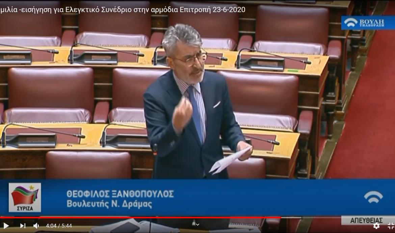 Εισήγηση στην Επιτροπή της Βουλής: Χρειάζεται μεταρρυθμιστική ώθηση η δικαιοσύνη για να μειωθούν οι προβληματικοί χρόνοι απονομής της-Το έργο του ΣΥΡΙΖΑ