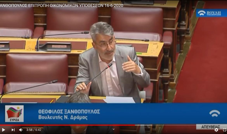 Θ. Ξανθόπουλος για μικροπιστώσεις: Απαιτούνται χαμηλά επιτόκια, ενίσχυση μικρομεσαίων επιχειρήσεων και επιχειρήσεων Κ.ΑΛ.Ο,  διαφάνεια των Φορέων