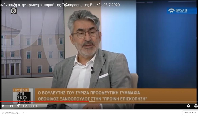 Θ. Ξανθόπουλος στο Κανάλι της Βουλής: Διχαστικός ο λόγος Σαμαρά, δεν βοηθά το τόπο η ηχώ της ΕΡΕ του '60- Σαφής διαφοροποίηση στο στρατόπεδο της παραπομπής οι 3 άκυροι ψήφοι