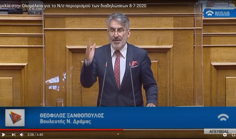 Θ. Ξανθόπουλος στην Ολομέλεια:  Ανεφάρμοστο θα μείνει το ν/σ για τις διαδηλώσεις-Πλήττει κοινωνικά δικαιώματα και ελευθερίες, επιδιώκοντας ανάσχεση της λαϊκής οργής