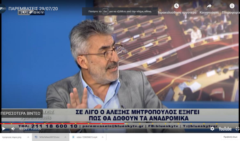 Θ. Ξανθόπουλος στο Blue Sky: Σε άμεσο κίνδυνο η α΄ κατοικία-Η κυβέρνηση παλινωδεί στην αντιμετώπιση του κορωνοϊού, καθυστερεί την στελέχωση του ΕΣΥ (βίντεο)