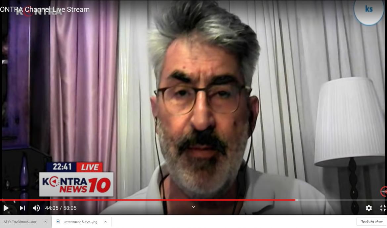 Θ. Ξανθόπουλος στο Kontra για ελληνοτουρκικά, πανδημία: Ο κ. Μητσοτάκης δείχνει να μην αντιλαμβάνεται ότι διοικεί τη χώρα-Μεγάλες οι ευθύνες της κυβέρνησης για έξαρση κορωνοϊού, μη θωράκιση ΕΣΥ-Οριζόντια απαγόρευση και στη Δράμα χωρίς ενημέρωση των πολιτών