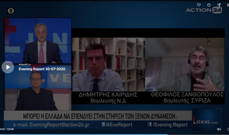 Παρέμβαση στο Action 24 για τα εθνικά θέματα και τα ελληνοτουρκικά: Η υπεύθυνη στάση του ΣΥΡΙΖΑ σε αντίθεση με την ανευθυνότητα της ΝΔ-Μόνη διαφορά με την Τουρκία η οριοθέτηση της υφαλοκρηπίδας