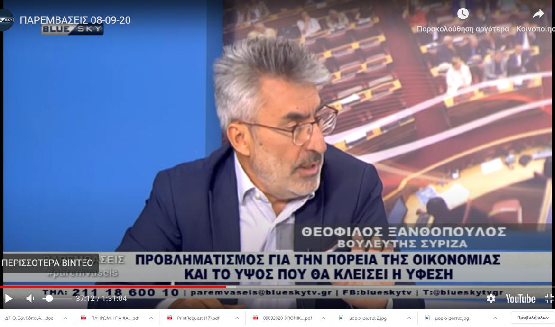 Θ. Ξανθόπουλος: Η κριτική μας στη κυβέρνηση για την πανδημία είναι υπεύθυνη και τεκμηριωμένη