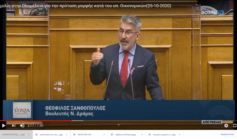 Θ. Ξανθόπουλος: Πτωχεύετε τους πολίτες-οφειλέτες και ρευστοποιείτε την περιουσία τους-Δεν δίνετε καμία β΄ευκαιρία