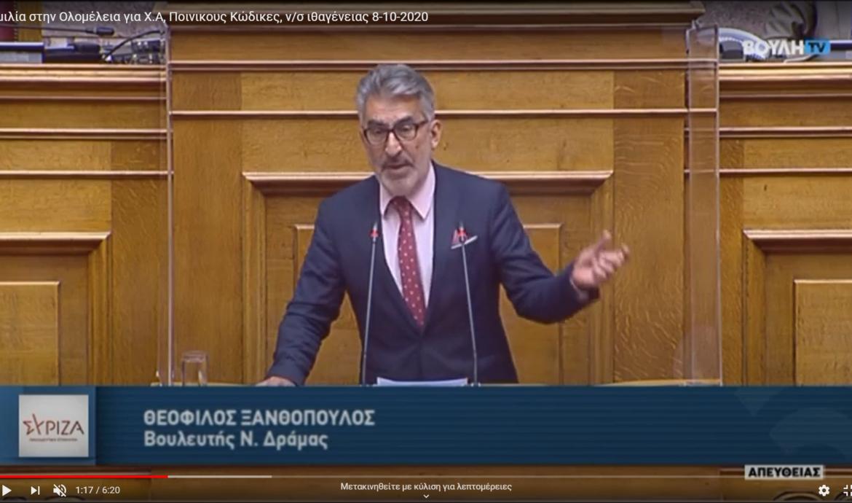Θ. Ξανθόπουλος: Μείζον ζήτημα για την δημοκρατία, η καταδίκη της Χρυσής Αυγής ως εγκληματικής οργάνωσης-Η αλήθεια για τις αλλαγές στον Ποινικό Κώδικα και την επιτάχυνση της δίκης