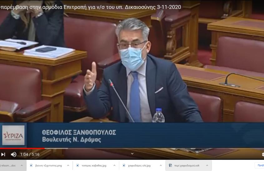 Θ. Ξανθόπουλος: Το σωφρονιστικό σύστημα οφείλει να είναι φιλελεύθερο και ανθρωποκεντρικό, όχι εκδικητικό-Δεν επιτρέπεται να πεθάνει κρατούμενος απεργός πείνας στην Ευρώπη τον 21ο αιώνα