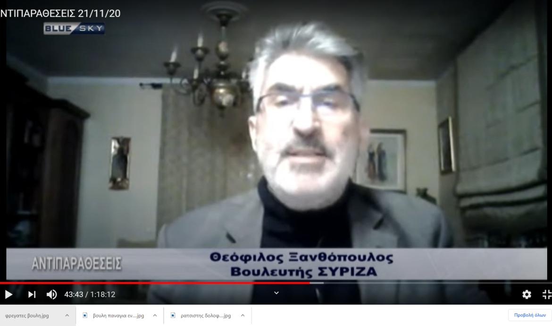Θ. Ξανθόπουλος: Η ατυχία της χώρας είναι ότι αυτές τις κρίσιμες ώρες της πανδημίας, η  κυβέρνηση δεν αντιλαμβάνεται τις ανάγκες της-Παρέμβαση στον Blue Sky