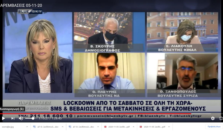 Θ. Ξανθόπουλος: Η κυβέρνηση έχει τεράστιες ευθύνες στη διαχείριση της πανδημίας- «Aξιοποιεί» τις έκτακτες συνθήκες για να περάσει την αντιλαϊκή πολιτική της
