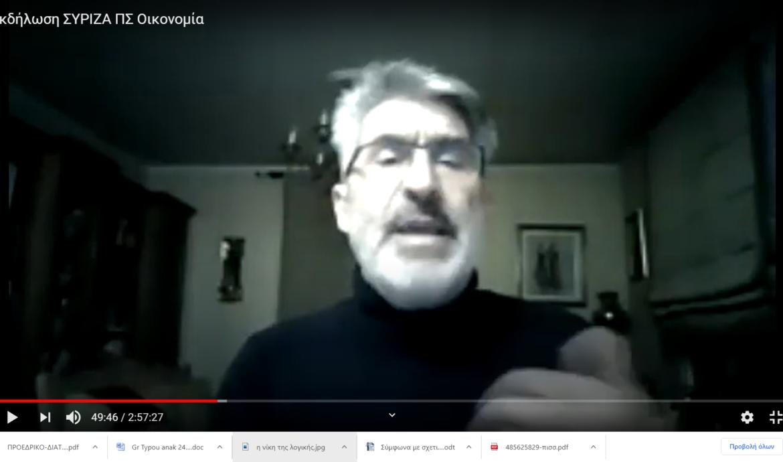 Το βίντεο της διαδικτυακής συζήτησης για την οικονομική κρίση εν μέσω πανδημίας που οργάνωσαν οι οργανώσεις ΣΥΡΙΖΑ ΑΜΘ-Η εισήγησή μου