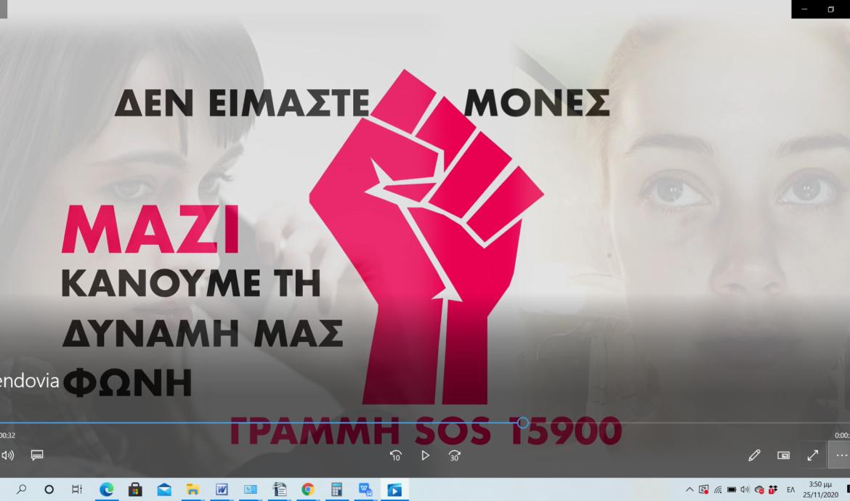 Δεν είστε μόνες-Το βίντεο του ΣΥΡΙΖΑ-ΠΣ για την εξάλειψη της βίας κατά των γυναικών