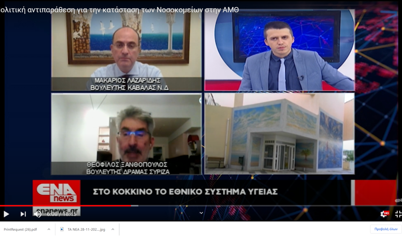H παρέμβαση μου στο Ena Channel: Έκρυθμη η κατάσταση στη Δράμα-Απαιτούνται γενναίες πρωτοβουλίες για ενίσχυση του ΕΣΥ