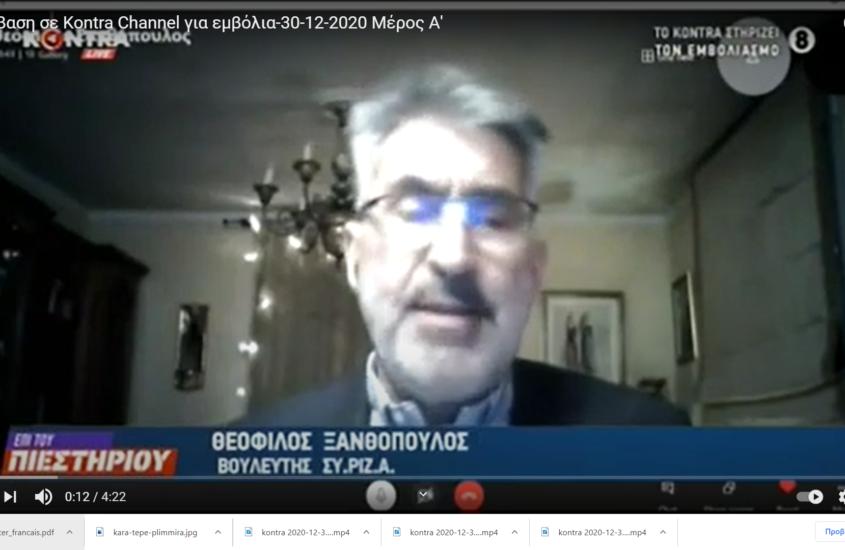 Θ. Ξανθόπουλος: Μπούμεραγκ για την κυβέρνηση το επικοινωνιακό σόου με τον εμβολιασμό