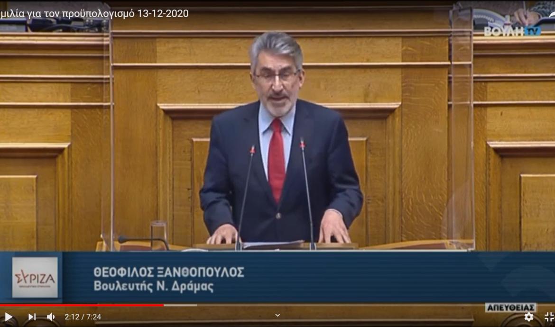 Θ. Ξανθόπουλος για προϋπολογισμό: Ηττημένη η μεγάλη κοινωνική πλειοψηφία