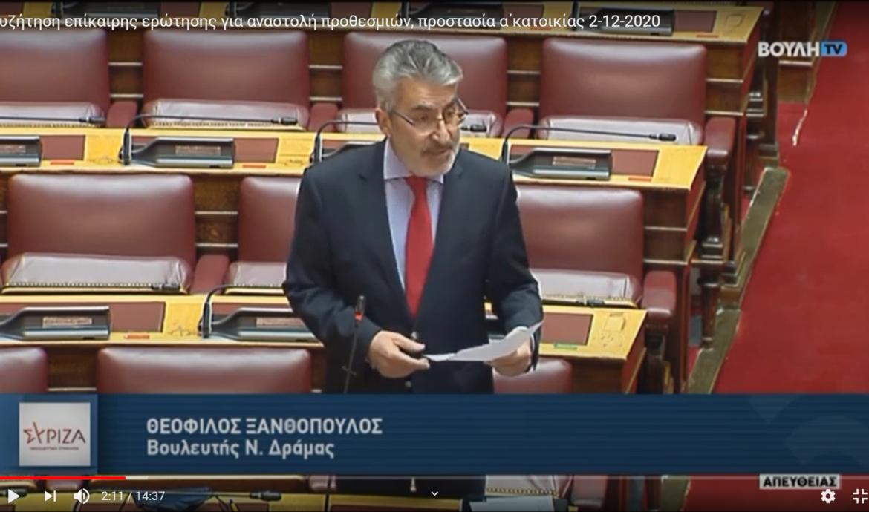 Θ. Ξανθόπουλος: Αρνείται η κυβέρνηση να αναστείλει τις ασφυκτικές προθεσμίες επαναπροσδιορισμού των εκκρεμών υποθέσεων του Ν. Κατσέλη, όσο διαρκεί η πανδημία-Κίνδυνος απώλειας της α΄ κατοικίας για χιλιάδες οφειλέτες-Συζήτηση επίκαιρης ερώτησης(βίντεο)