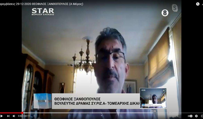 Συνέντευξη στο Star Β. Ελλάδος: Επικοινωνιακή διαχείριση του εμβολίου από την κυβέρνηση-Μεγάλες οι ευθύνες της για την ανεμελιά και την έλλειψη σχεδίου κατά της πανδημίας-Ανάγκη στήριξης του ΕΣΥ και της κοινωνίας που πλήττεται