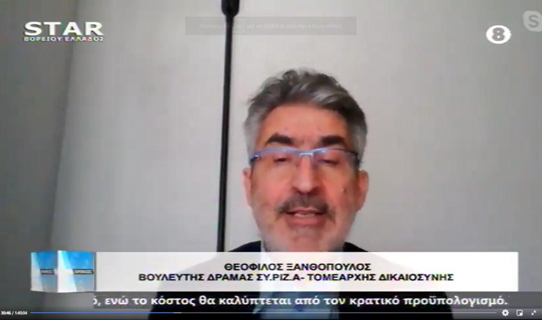 Συνέντευξη στο Σταρ Β Ελλάδος: Ανέντιμη η επιλογή τη κυβέρνησης να στείλει χιλιάδες μαθητές στα ιδιωτικά κολέγια-Η αγορά έχει σοβαρό πρόβλημα-Οι μικρές επιχειρήσεις πρέπει να ενισχυθούν για να μην κλείσουν