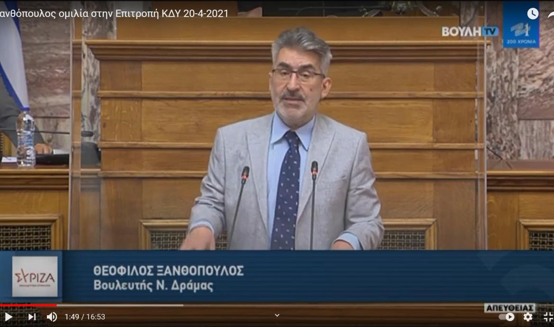 Θ. Ξανθόπουλος: Σοβαρές επιφυλάξεις για την έμμεση ανάθεση δικαστικών καθηκόντων σε δικαστικούς υπαλλήλους