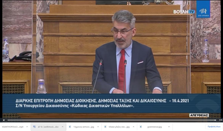 Θ. Ξανθόπουλος: Κατάθεση αναφοράς της επιστολής ιδιοκτητών για το άνοιγμα Κέντρων Ξένων Γλωσσών