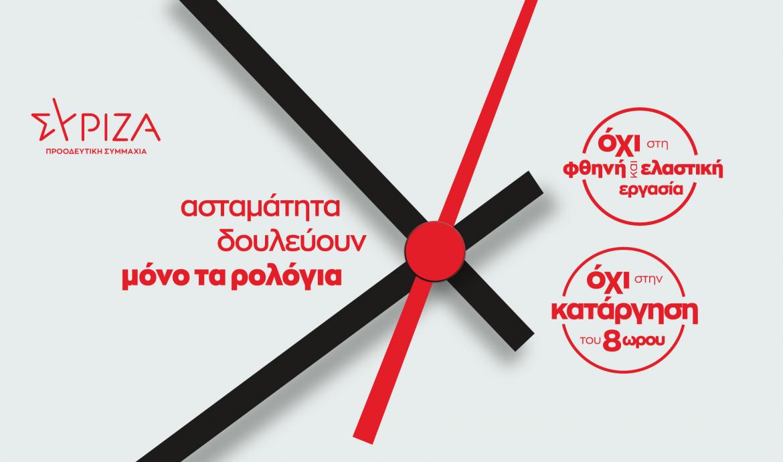 Όχι στην κατάργηση του 8ωρου – Ασταμάτητα δουλεύουν μόνο τα ρολόγια
