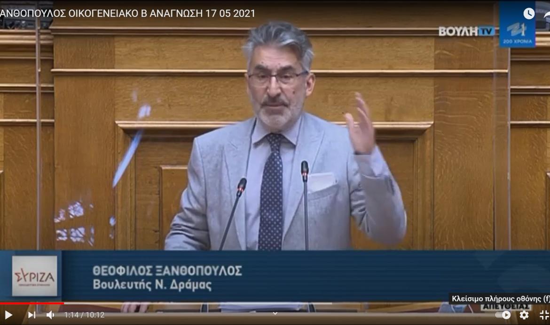 Θ. Ξανθόπουλος για οικογενειακό ν/σ της κυβέρνησης: Βαθιά συντηρητικό, επαναφέρει πατριαρχικά πρότυπα περασμένων δεκαετιών, δημιουργεί νέες εστίες έντασης