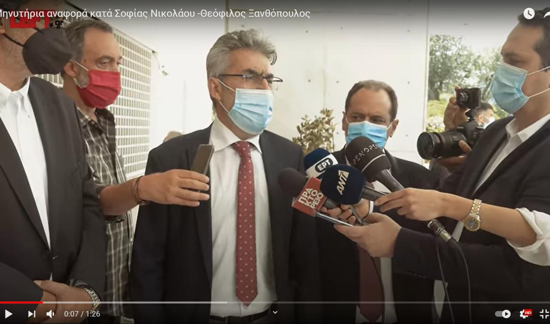 Κατάθεση μηνυτήριας αναφοράς των αρμόδιων Τομεαρχών του ΣΥΡΙΖΑ-Προοδευτική Συμμαχία, κατά της Γ.Γ. Αντεγκληματικής Πολιτικής Σοφίας Νικολάου-Δήλωση Θ. Ξανθόπουλου: Η διασπάθιση δημόσιου χρήματος αφορά όλη τη κοινωνία