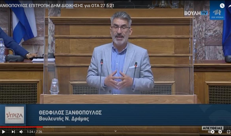 Θ. Ξανθόπουλος: Οι αλλαγές που προωθεί η κυβέρνηση στους ΟΤΑ προσβάλλουν τη λαϊκή βούληση, θίγουν βασικές αξιακές επιλογές του αυτοδιοικητικού κινήματος