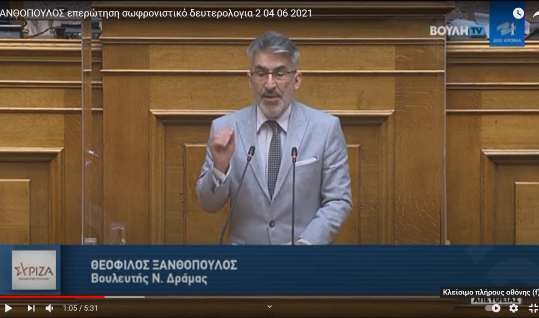Θ. Ξανθόπουλος: Τα βασικά σημεία της δευτερολογίας στην Επερώτηση για το σωφρονιστικό-Πότε θα προκηρυχθούν οι υπόλοιπες 200 θέσεις στις φυλακές Νικηφόρου Δράμας;